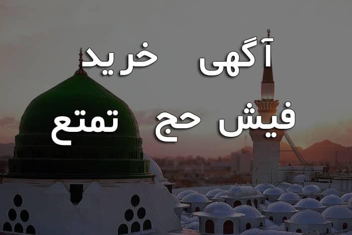 آگهی خرید فیش حج تمتع