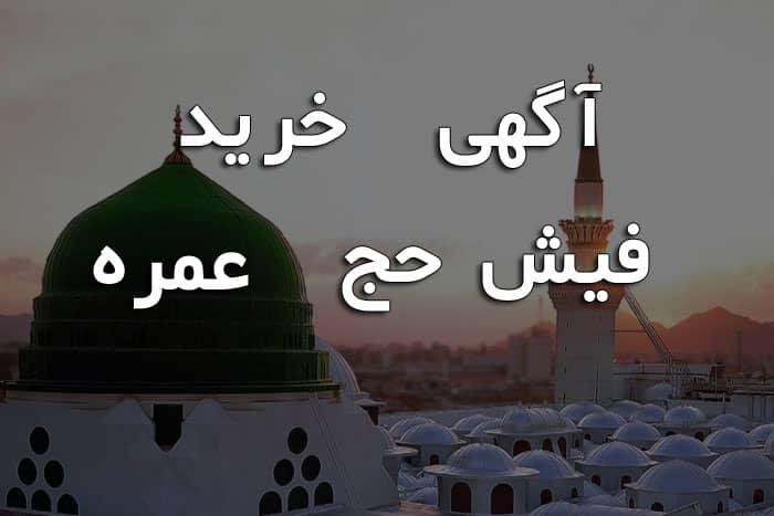 آگهی خرید فیش حج عمره